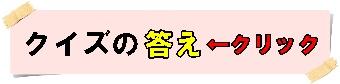 雑学&豆知識クイズ集100選!!(面白い難問題まとめ)